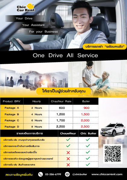 On Drive All Service