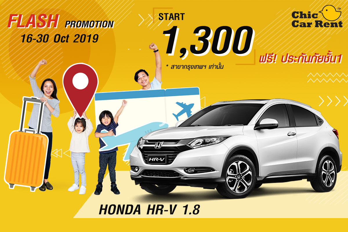 FLASH PROMOTION 16-30 Oct 2019